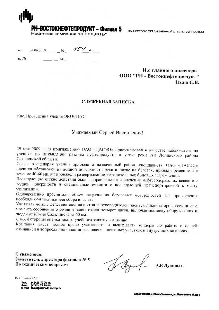 Рекомендательное письмо от ООО «РН-Востокнефтепродукт», 04.06.2009