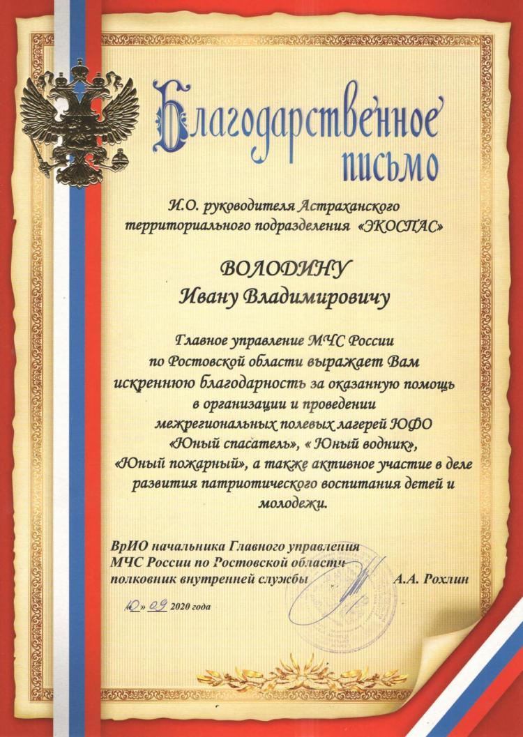 Благодарственное письмо от МЧС России по Ростовской области