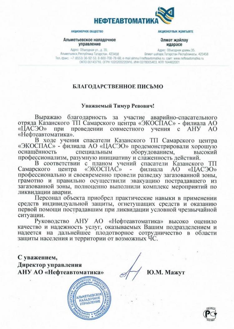 """Благодарственное письмо от АО """"Нефтеавтоматика"""""""