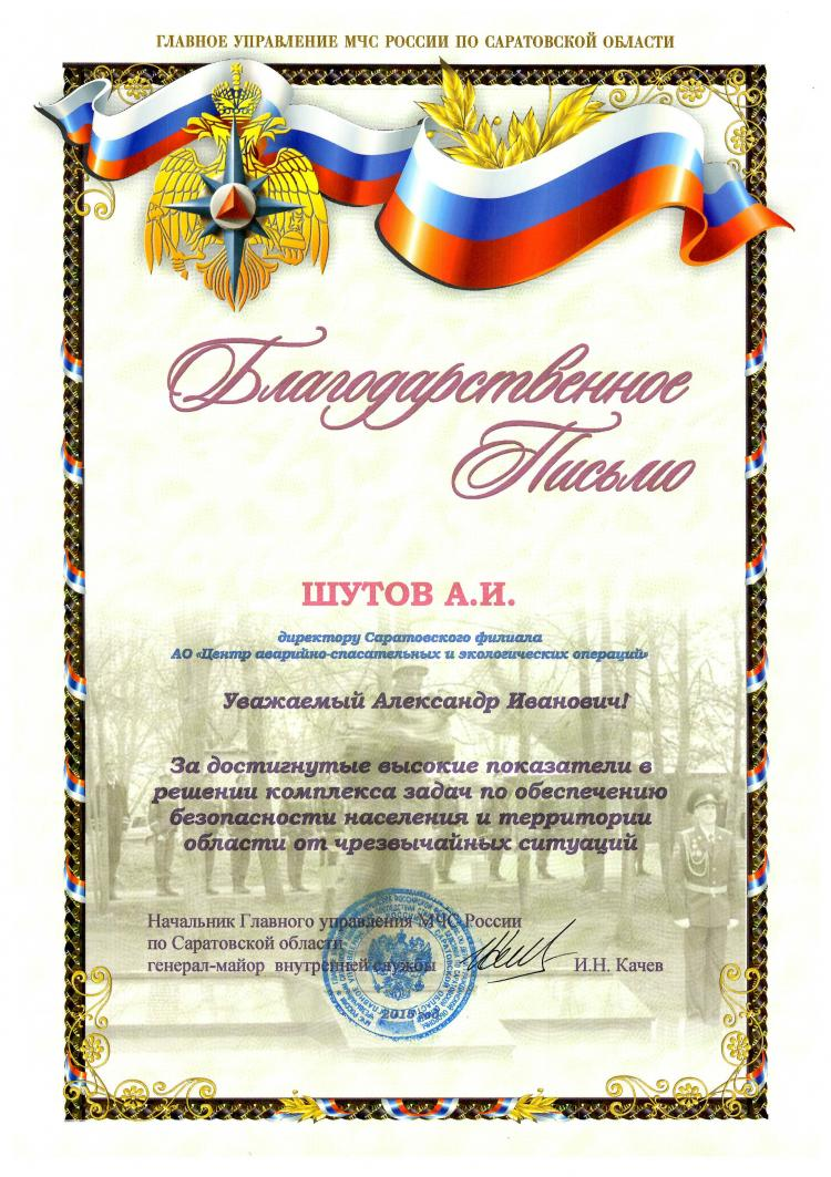 Благодарственное письмо от Главного Управления МЧС России по Саратовской области