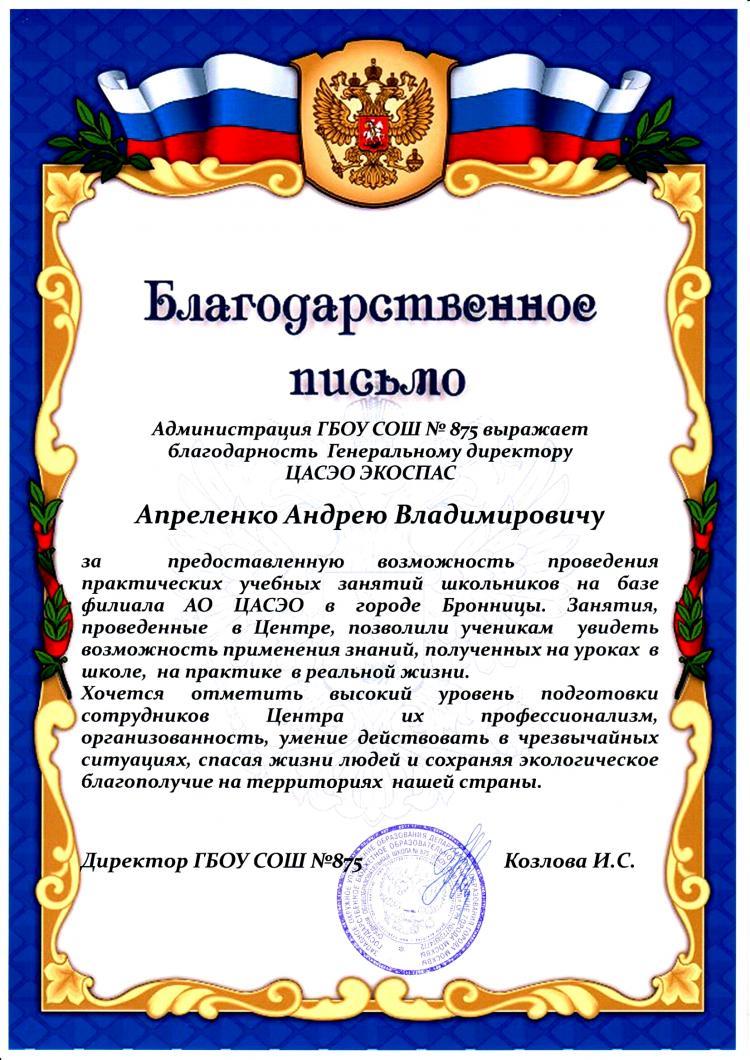 Благодарственное письмо от Администрации ГБОУ СОШ №875