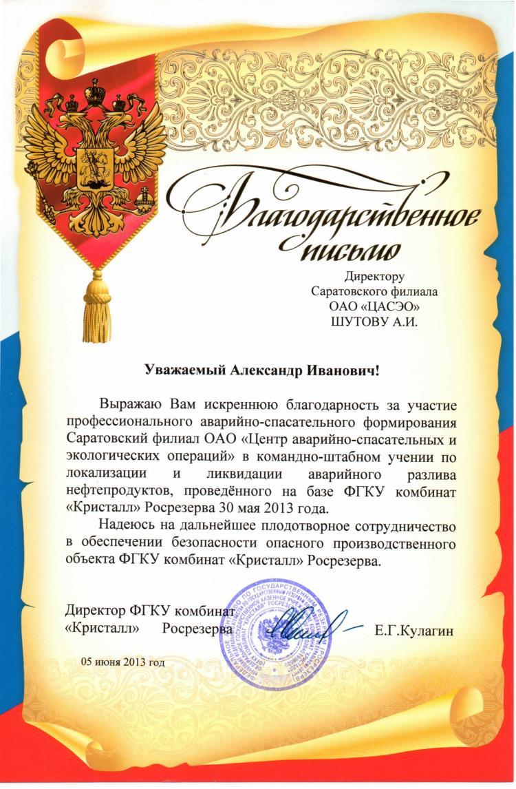 Благодарственное письмо от ФГКУ комбинат «Кристалл» Росрезерва