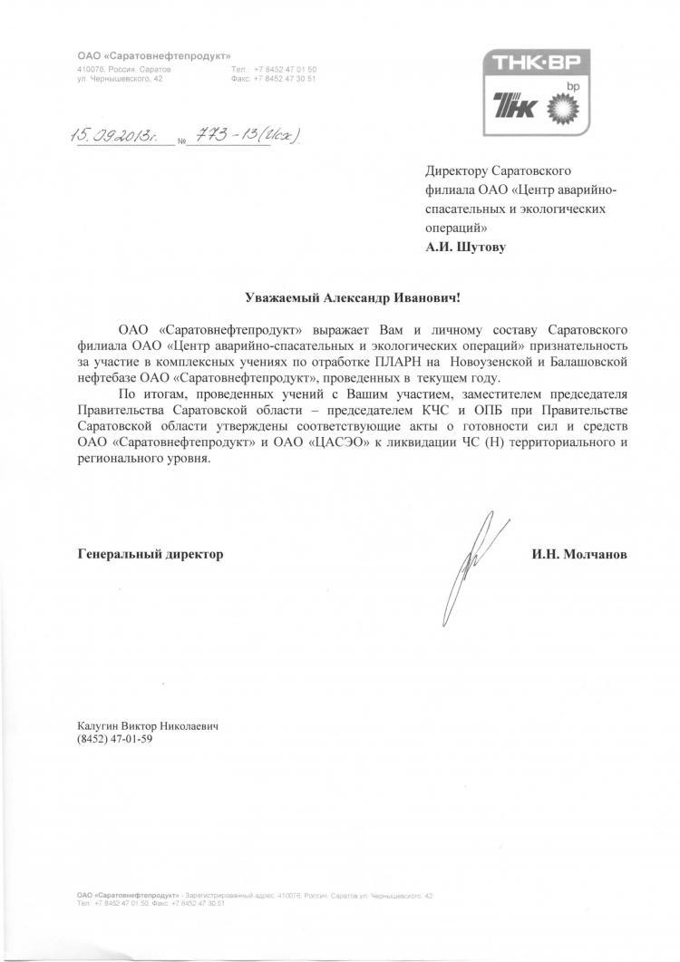 Благодарственное письмо от ОАО «Саратовнефтепродукт»