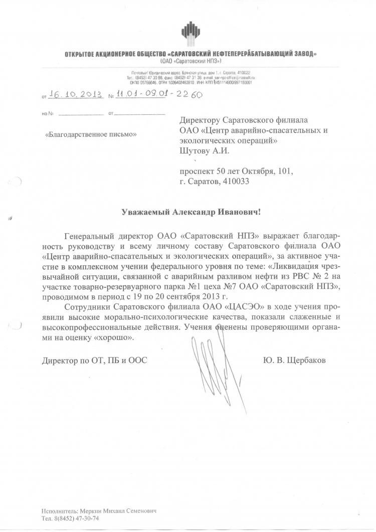 Благодарственное письмо от ОАО «Саратовский нефтеперерабатывающий завод»