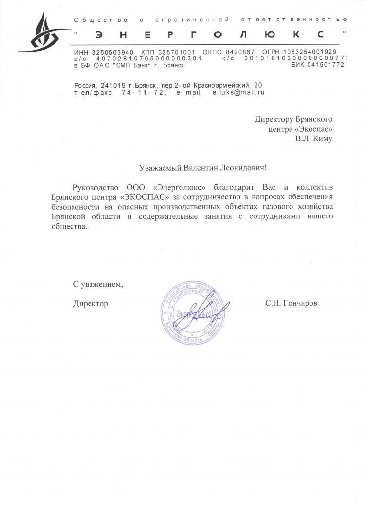Благодарственное письмо от ООО «Энерголюкс»