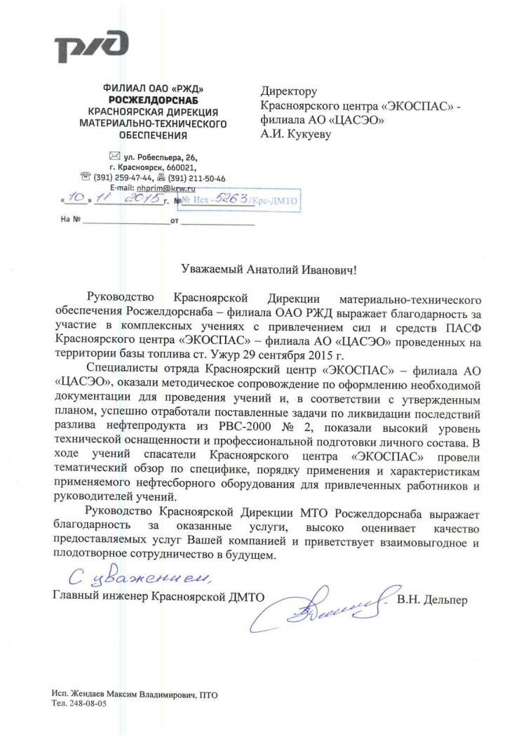 Благодарственное письмо от филала ОАО «РЖД» Росжелдорснаб