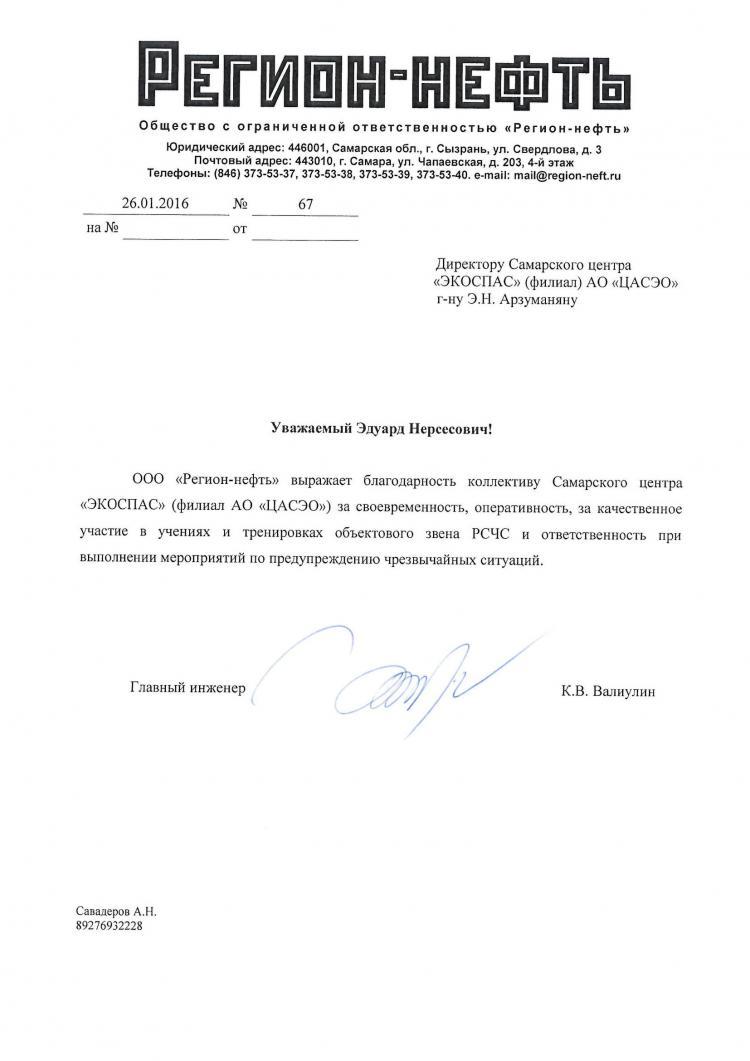 Благодарственное письмо от ООО «Регион-нефть»