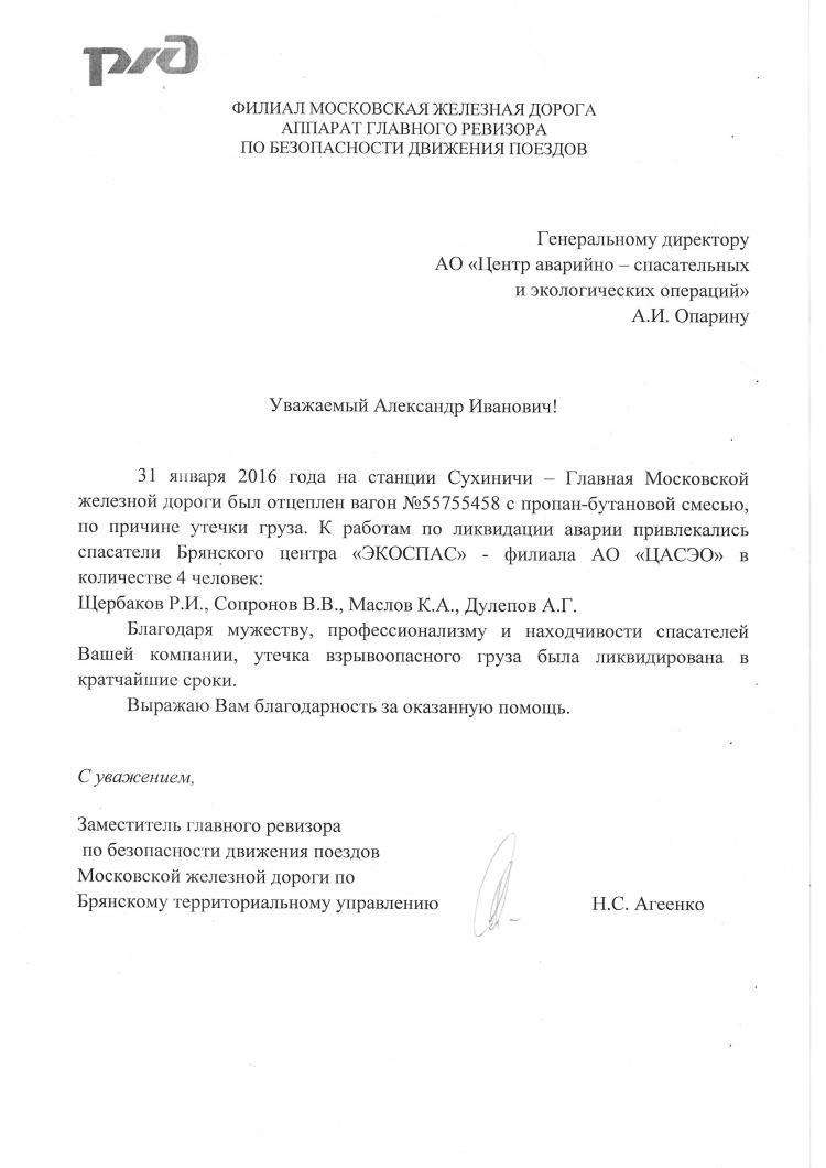 Благодарственное письмо от филиала Московской ЖД ОАО «РЖД»