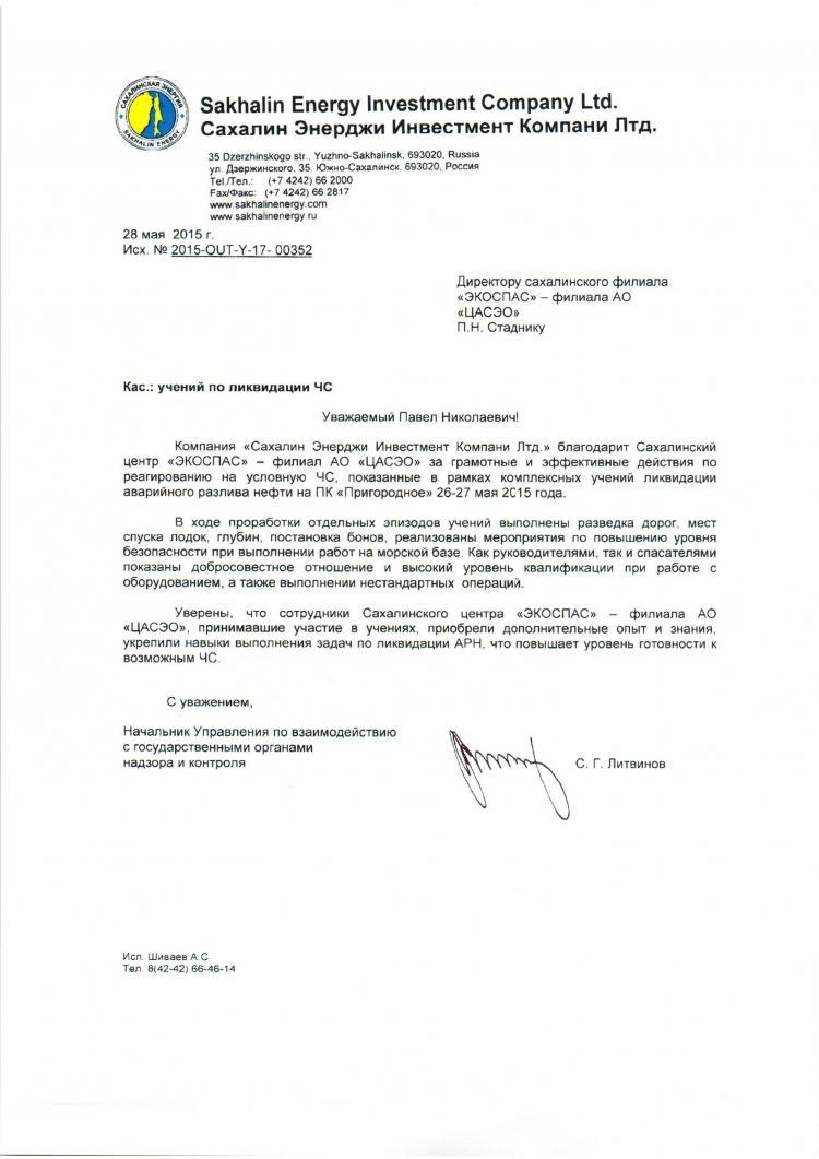 Благодарственное письмо от Сахалин Энерджи Инвестмент Компани Лтд.