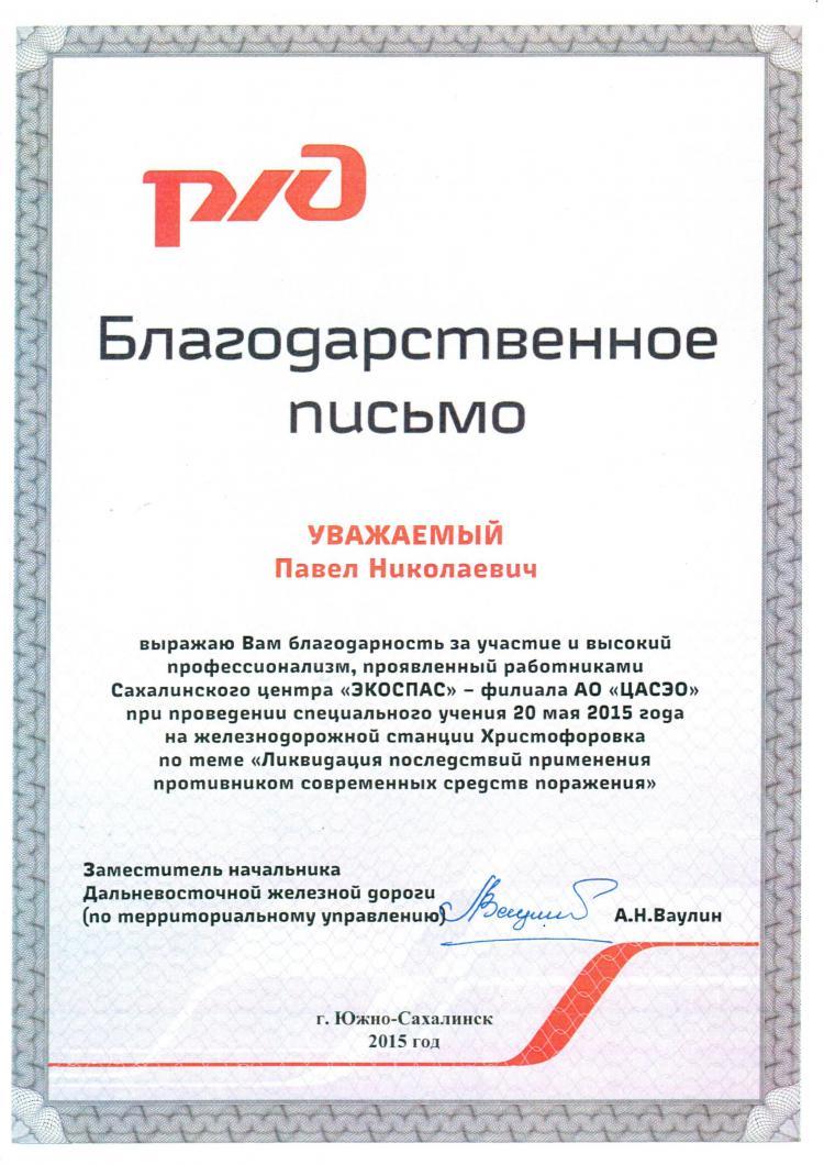 Благодарственное письмо от Дальневосточной ЖД филиала ОАО «РЖД»