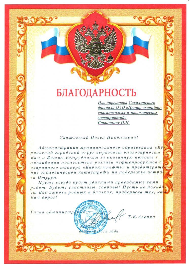 Благодарственное письмо от главы администрации Сахалинской области