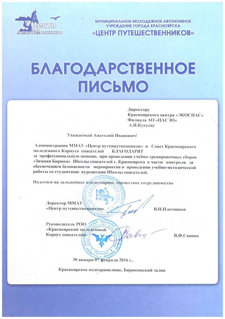 Благодарственное письмо от ММАУ «Центр путешественников» и совета Красноярского молодежного клуба Корпуса спасателей