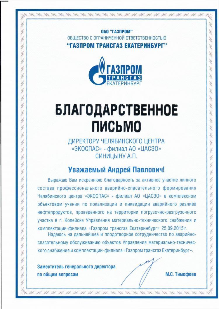 Благодарственное письмо от ООО «Газпром трансгаз Екатеринбург»