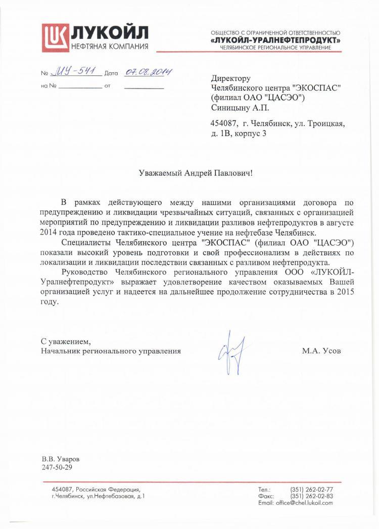 Благодарственное письмо от ООО «ЛУКОЙЛ-Уралнефтепродукт»
