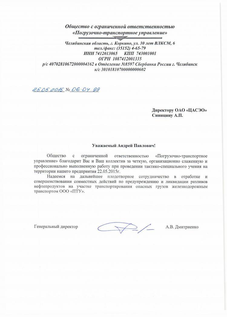 Благодарственное письмо от ООО «Погрузочно-транспортное управление»