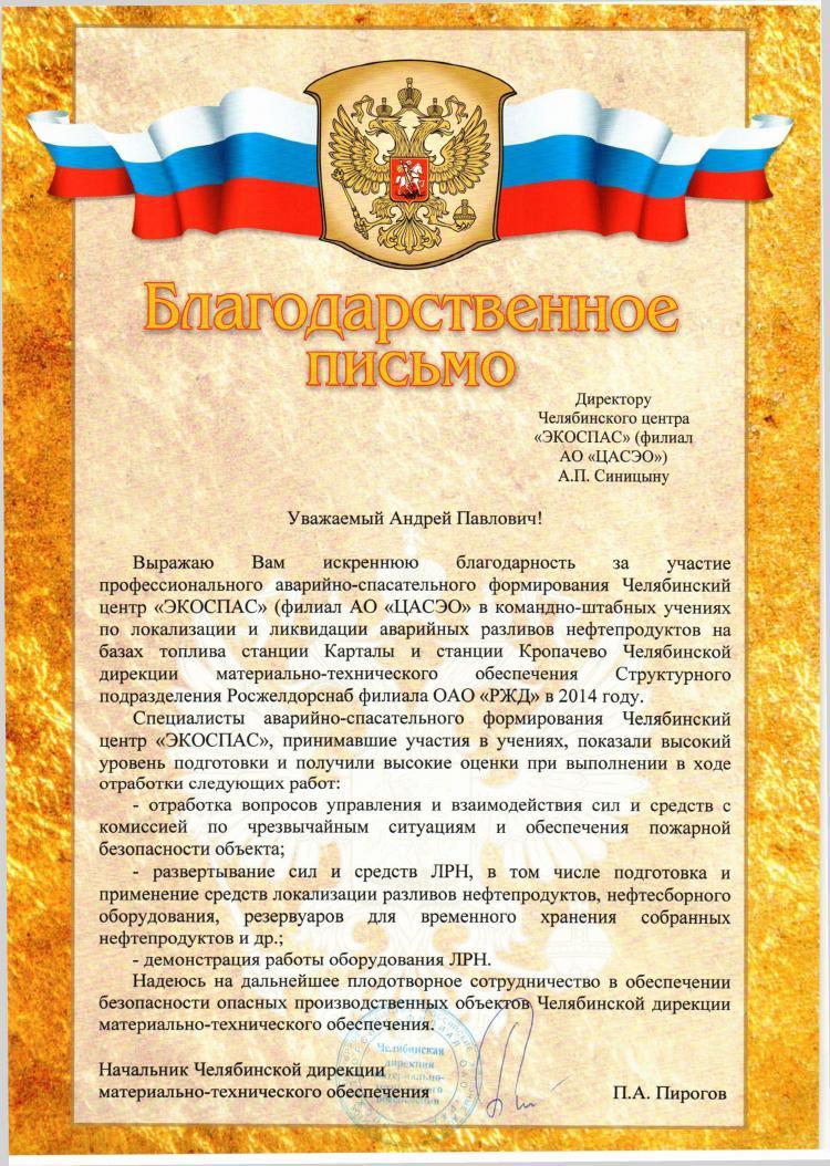 Благодарственное письмо от Челябинской дирекции Росжелдорснаб ОАО «РЖД»