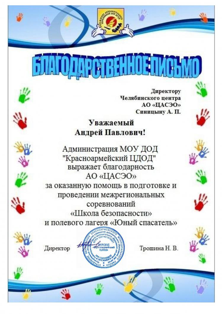 Благодарственное письмо от администрации МОУ ДОД «Красноармейский ЦДОД»