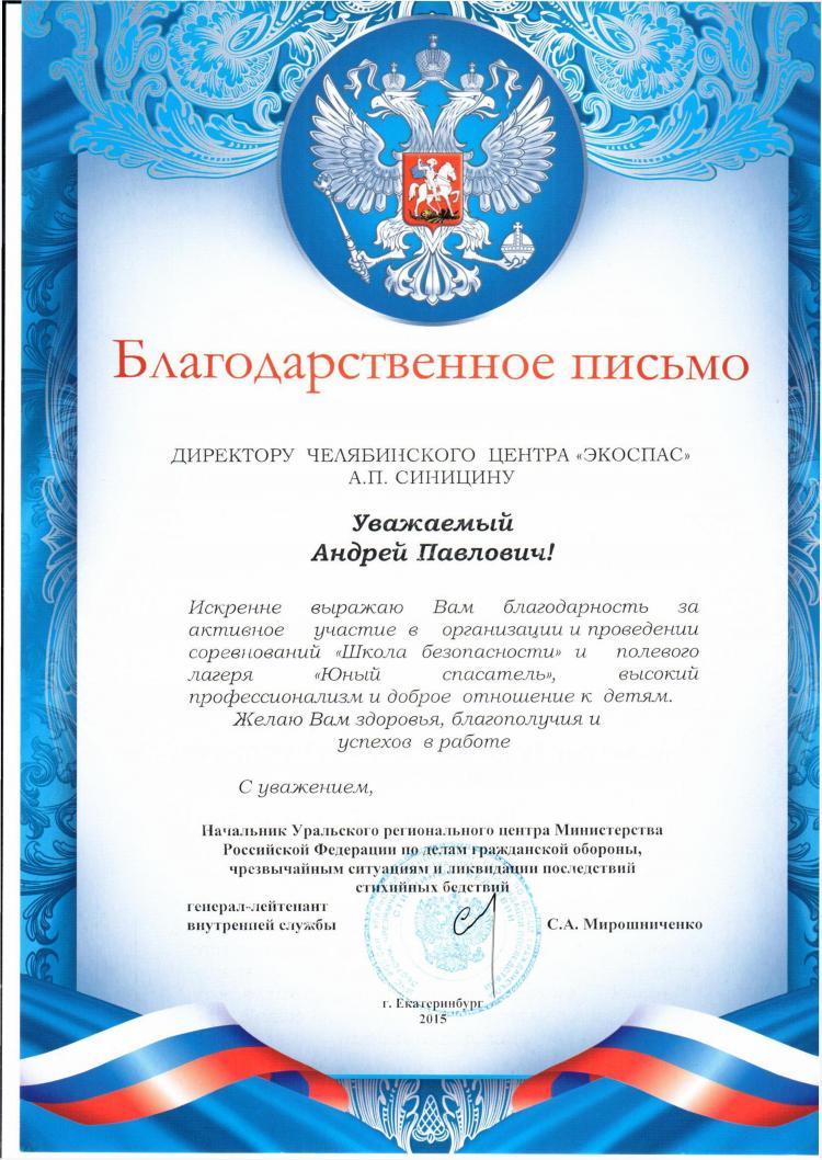 Благодарственное письмо от Уральского регионального Центра Министерства РФ