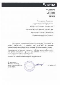 Благодарственное письмо ЛЕНТА-Калуга