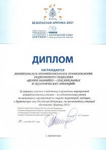 """Диплом от А.П. Чуприяна за учения """"Безопасная Арктика 2021"""""""