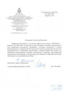 Благодарственное письмо от ГУ МЧС России по Иркутской области