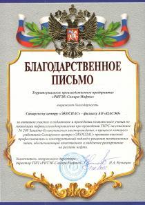 Благодарственное письмо от ТПП «РИТЭК-Самара-Нафта»