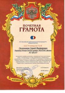 Почётная грамота от АО «Каспийский Трубопроводный Консорциум-Р»