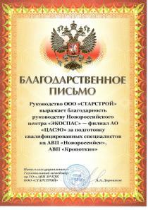 Благодарственное письмо от ООО «СТАРСТРОЙ»