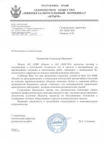 Благодарственное письмо от АО «Пивобезалкогольный комбинат «Крым»