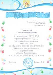 Благодарственное письмо от МОУ ДОД «Красноармейский ЦДОД»