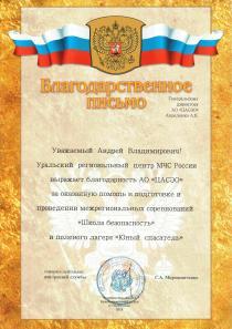 Благодарственное письмо от Уральского регионального центра МЧС России
