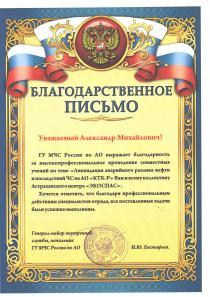 Благодарственное письмо от ГУ МЧС России по Астраханской области