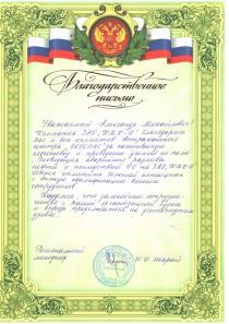 Благодарственное письмо от ЗАО «КТК-Р»