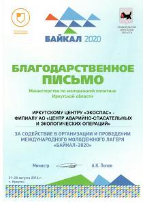 Благодарственное письмо от Правительства Иркутской области