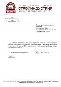 Благодарственное письмо от АО «Бахчисарайский комбинат «Стройиндустрия»
