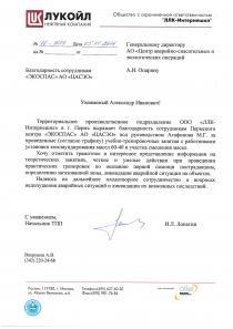 Благодарственное письмо от ООО «ЛЛК-Интернешнл»