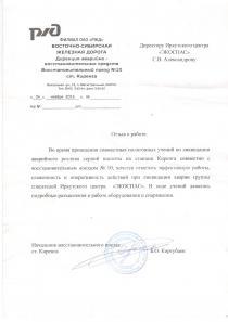 Отзыв от работе спасателей Иркутского центра «ЭКОСПАС» от ОАО «РЖД»