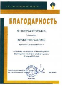 Благодарственное письмо от АО «Белгороднефтепродукт»