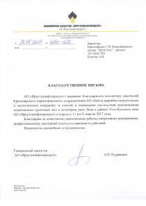 Благодарственное письмо от АО Благодарственное письмо от ООО «Иркутскнефтепродукт»