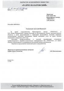 Отзыв от ЗАО «Разрез Назаровский»