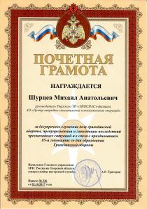 Грамота Шурцев