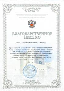 Благодарственное письмо от ФГКУ комбинат «Горный» Росрезерв