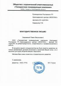 Благодарственное письмо от «Таганрогской генерирующей компании»