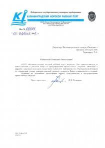 Благодарственное письмо от «Калининградского рыбного порта»