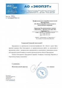Благодарственное письмо от АО «ЭКОПЕТ»
