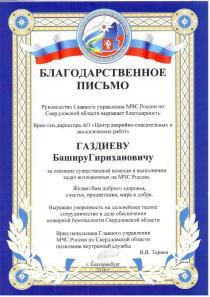 Благодарственное письмо от Главного Управления МЧС России