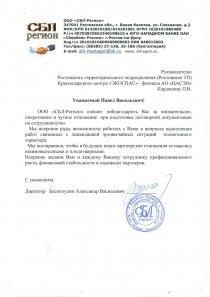 Благодарственное письмо от ООО «СБЛ-Регион»