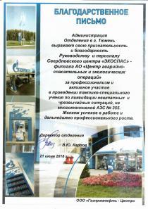 Благодарственное письмо Свердловскому центру