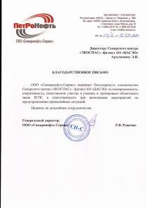 Благодарственное письмо от ООО  «Самаранефть-Сервис»