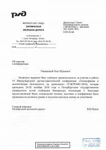 За участие в работе «ТЭБТРАНС-2018»